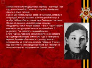 Зоя Анатольевна Космодемьянская родилась 13 сентября 1923 года в селе Осино-Г