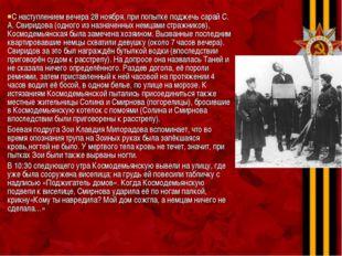 С наступлением вечера 28 ноября, при попытке поджечь сарай С. А. Свиридова (о
