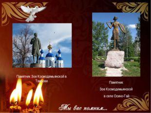 Памятник Зое Космодемьянской в Тамбове Памятник Зое Космодемьянской в селе Ос