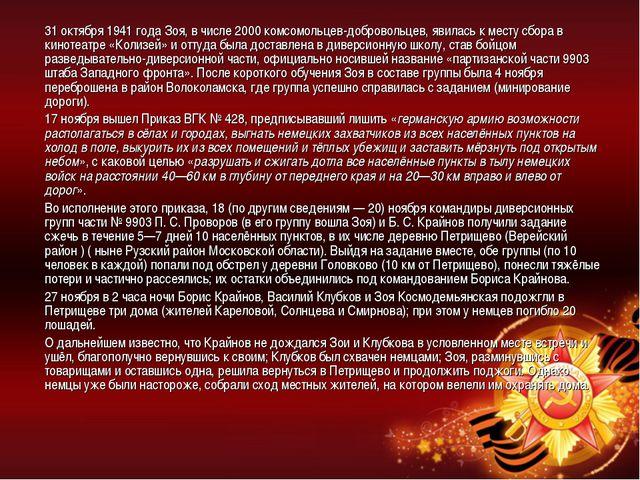 31 октября 1941 года Зоя, в числе 2000 комсомольцев-добровольцев, явилась к м...