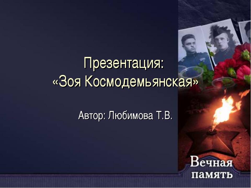 Презентация: «Зоя Космодемьянская» Автор: Любимова Т.В.