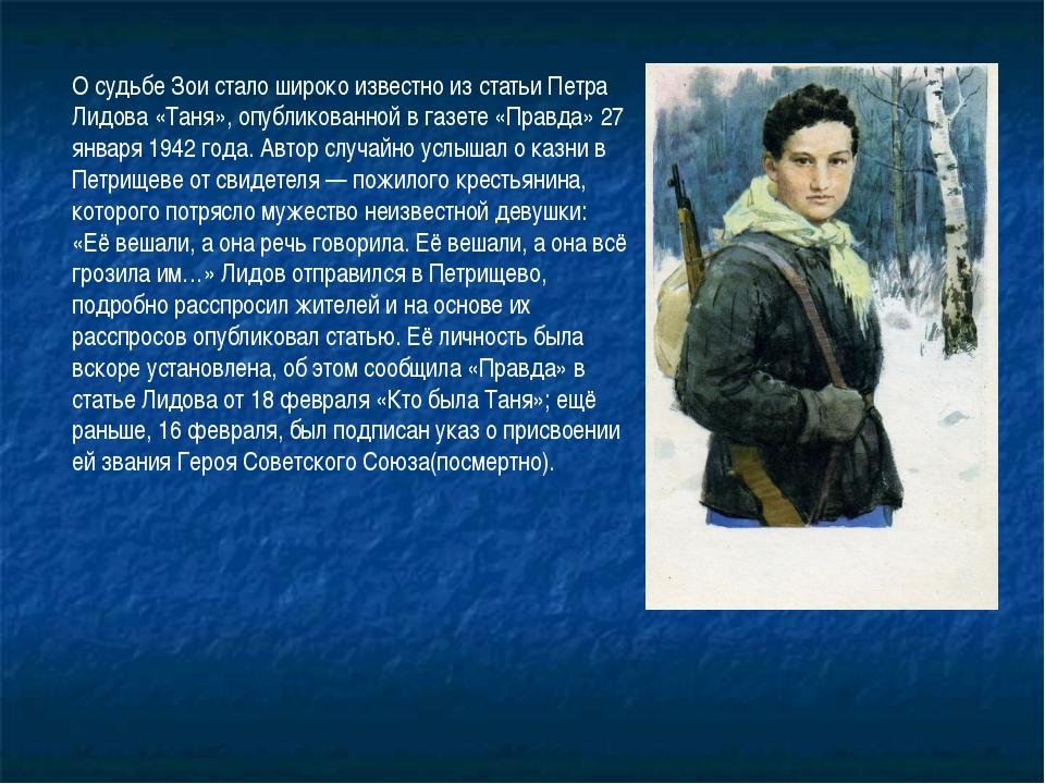 О судьбе Зои стало широко известно из статьи Петра Лидова «Таня», опубликован...