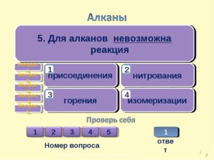 Номер вопроса ответ 2 3 4 1 2 1 1 5 4 3 2 3 1 2 4 1 2 1 1. Общая формула алка