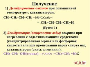 Получение 1) Дегидрирование алканов при повышенной температуре с катализатор