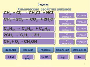 * CH4 + Cl2 → CH3Cl + HCl Тип реакции CH4 + 2O2 → CO2 + 2H2O C20H42 → C10H22