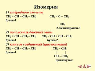 1) углеродного скелета CH2 = CH – CH2 – CH3 CH2 = C – CH3 бутен-1 ׀ CH3 2-ме