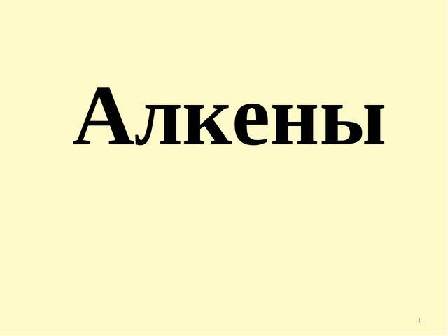 Алкены *