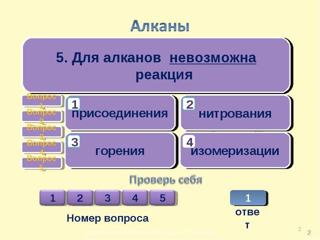 Номер вопроса ответ 2 3 4 1 2 1 1 5 4 3 2 3 1 2 4 1 2 1 1. Общая формула алка...