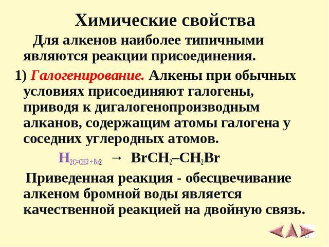 Химические свойства Для алкенов наиболее типичными являются реакции присоедин...