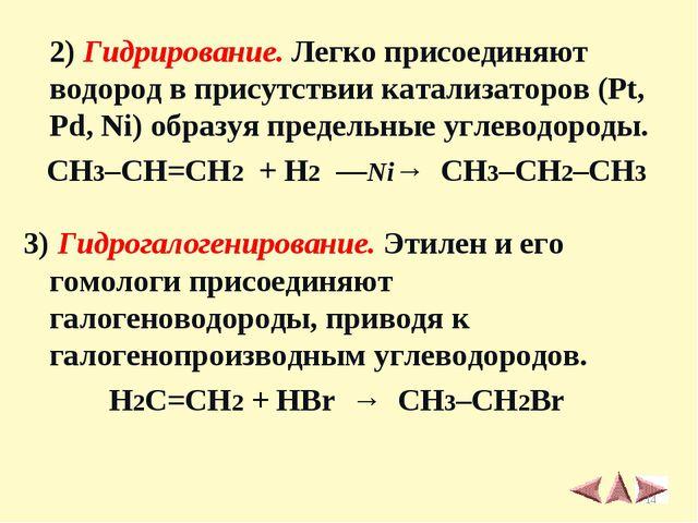 2)Гидрирование. Легко присоединяют водород в присутствии катализаторов (Pt,...