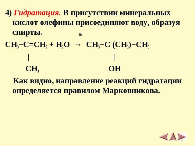 4)Гидратация. В присутствии минеральных кислот олефины присоединяют воду, об...