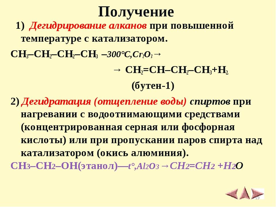 Получение 1) Дегидрирование алканов при повышенной температуре с катализатор...
