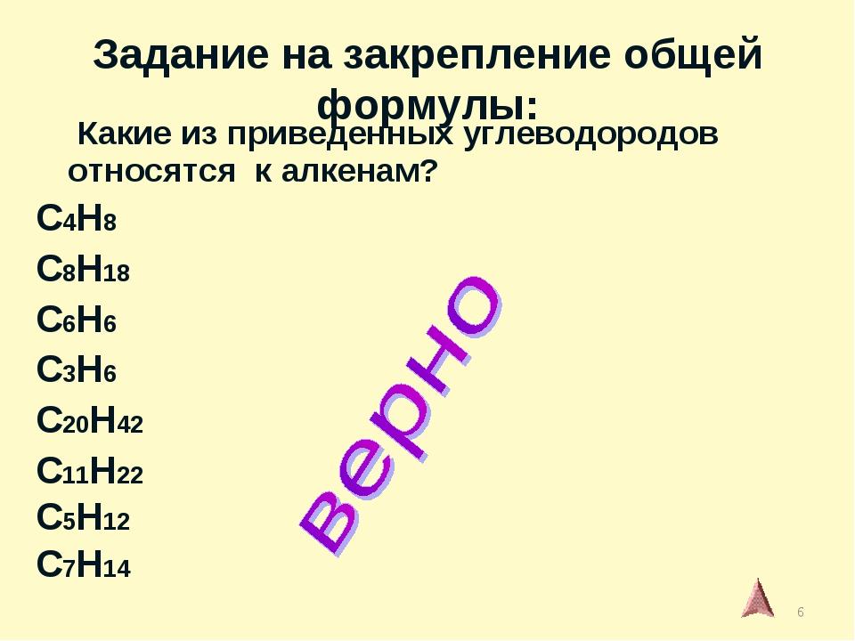 Задание на закрепление общей формулы: Какие из приведенных углеводородов отно...