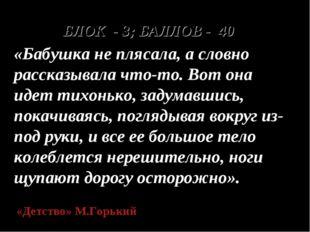 БЛОК - 3; БАЛЛОВ - 40 «Бабушка не плясала, а словно рассказывала что-то. Вот