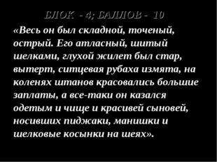 БЛОК - 4; БАЛЛОВ - 10 «Весь он был складной, точеный, острый. Его атласный, ш