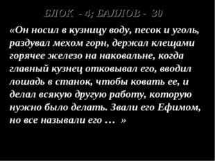 БЛОК - 4; БАЛЛОВ - 30 «Он носил в кузницу воду, песок и уголь, раздувал мехом