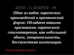 БЛОК - 1; БАЛЛОВ - 40 Один из видов лирических произведений в прозаической фо