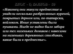 БЛОК - 6; БАЛЛОВ - 50 «Наконец они минули предместие и увидели несколько разб
