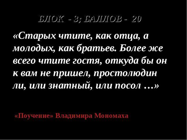 БЛОК - 3; БАЛЛОВ - 20 «Старых чтите, как отца, а молодых, как братьев. Более...