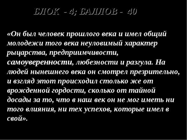 БЛОК - 4; БАЛЛОВ - 40 «Он был человек прошлого века и имел общий молодежи тог...
