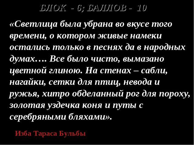 БЛОК - 6; БАЛЛОВ - 10 «Светлица была убрана во вкусе того времени, о котором...