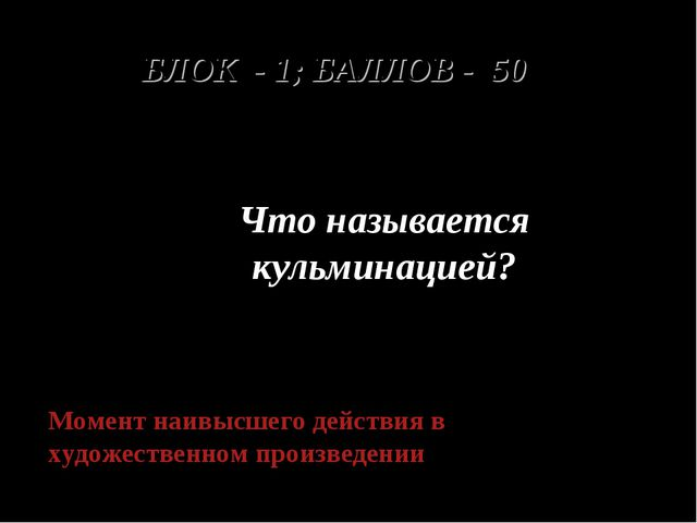 БЛОК - 1; БАЛЛОВ - 50 Что называется кульминацией? Момент наивысшего действия...