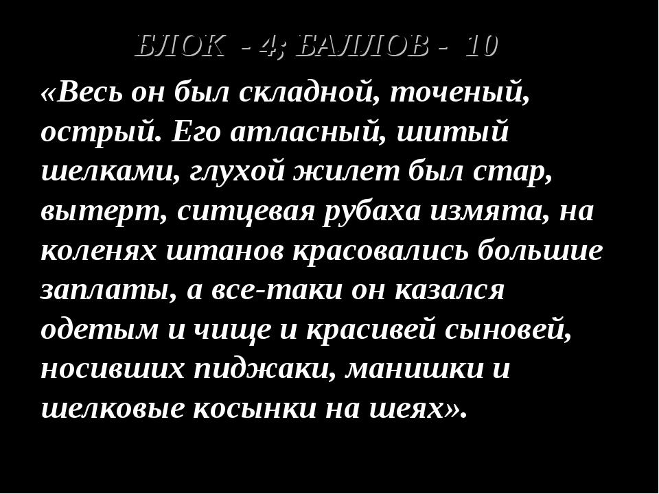 БЛОК - 4; БАЛЛОВ - 10 «Весь он был складной, точеный, острый. Его атласный, ш...