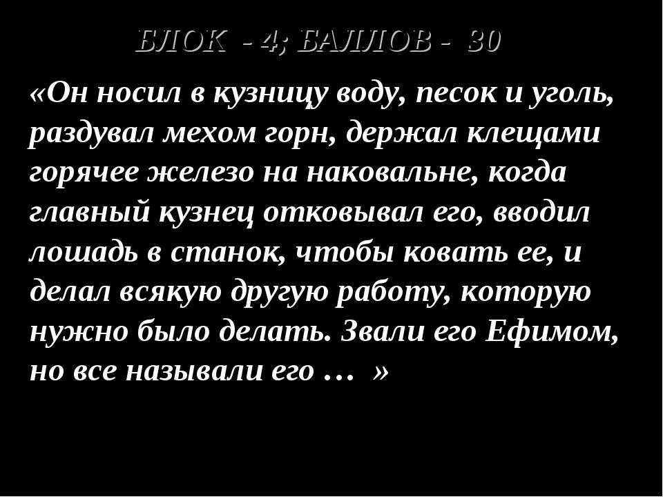 БЛОК - 4; БАЛЛОВ - 30 «Он носил в кузницу воду, песок и уголь, раздувал мехом...