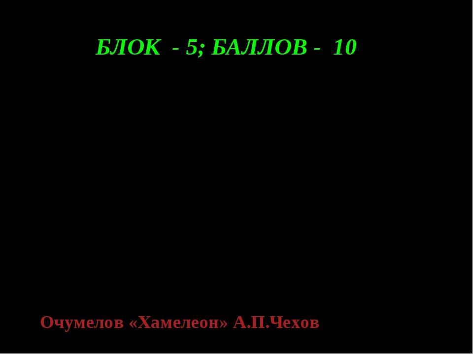 БЛОК - 5; БАЛЛОВ - 10 - Я и сам знаю. У генерала собаки дорогие, породистые,...