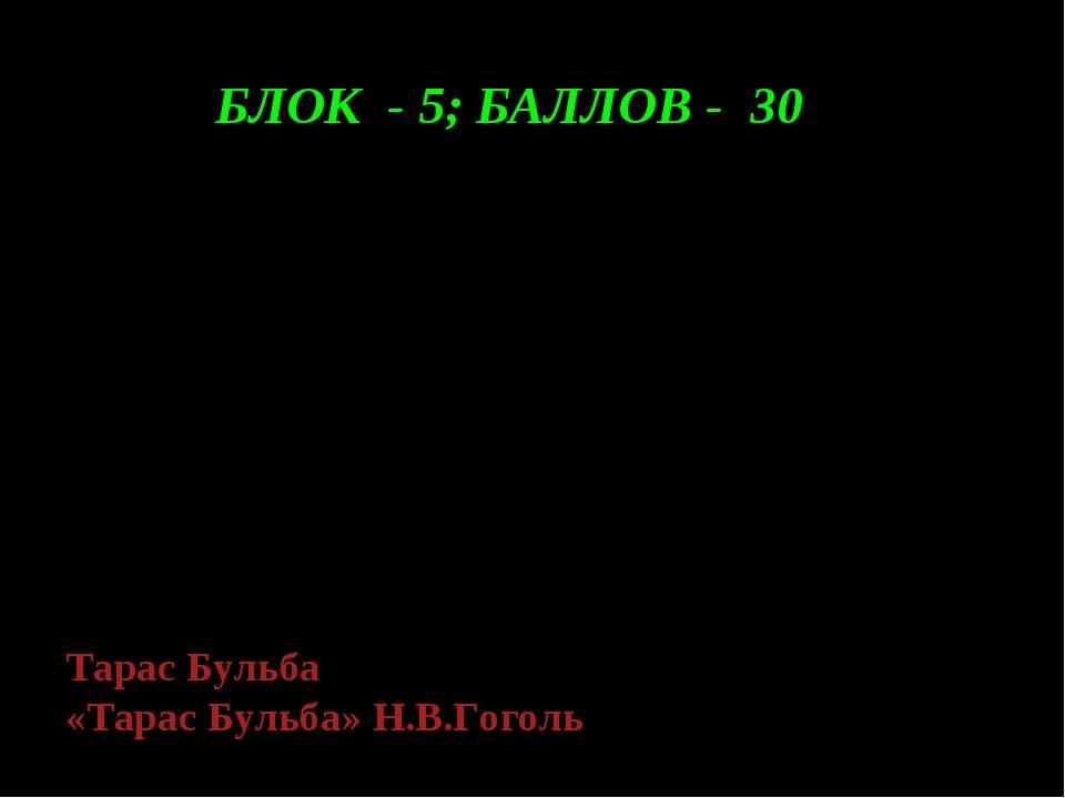 БЛОК - 5; БАЛЛОВ - 30 - Стой и не шевелись! Я тебя породил, я тебя и убью! Та...