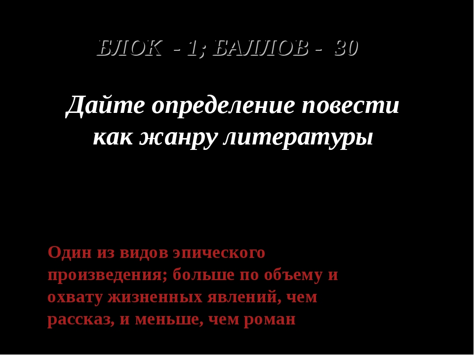 БЛОК - 1; БАЛЛОВ - 30 Дайте определение повести как жанру литературы Один из...