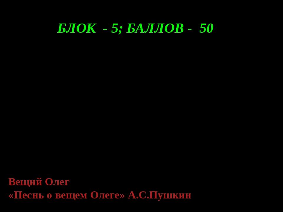 БЛОК - 5; БАЛЛОВ - 50 Скажи мне, кудесник, любимец богов, Что сбудется в жизн...