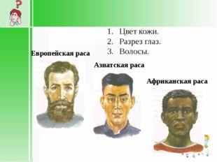 Цвет кожи. Разрез глаз. Волосы. Европейская раса Азиатская раса Африканская р