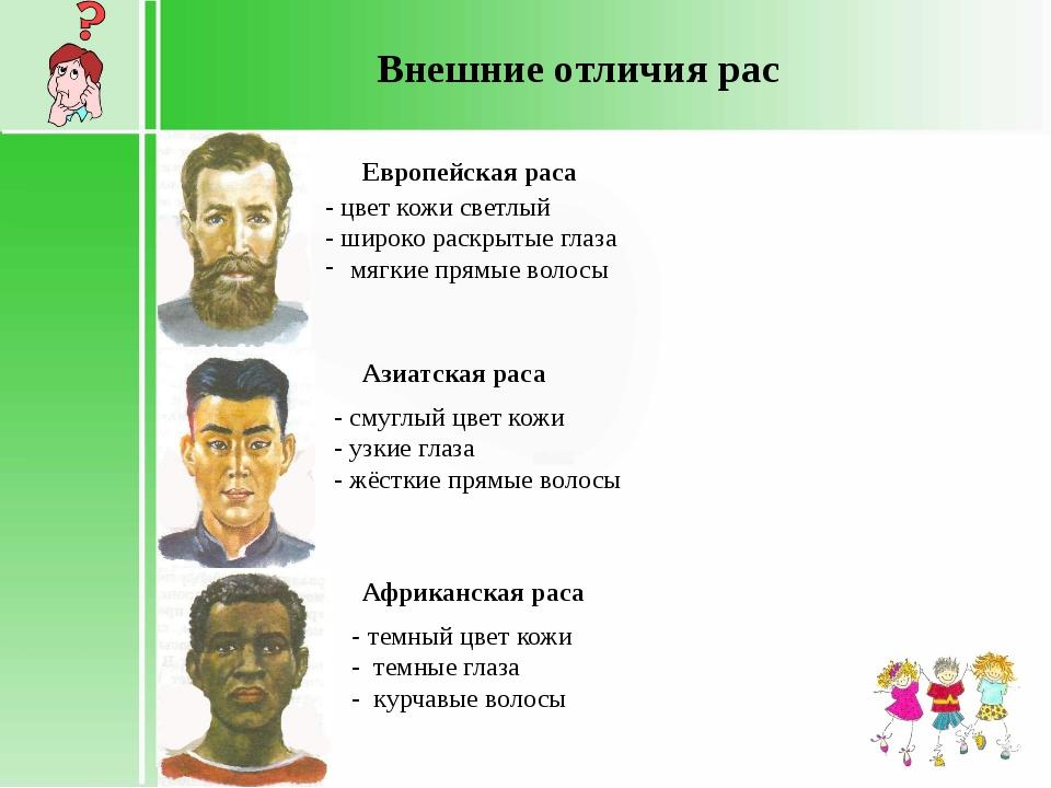 Внешние отличия рас Европейская раса - цвет кожи светлый - широко раскрытые г...