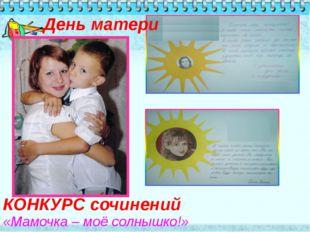 День матери КОНКУРС сочинений «Мамочка – моё солнышко!»