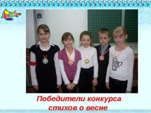 Победители конкурса стихов о весне