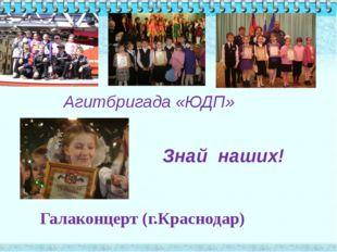 Галаконцерт (г.Краснодар) Знай наших! Агитбригада «ЮДП»