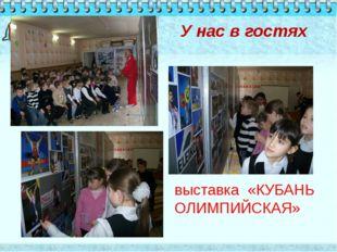 У нас в гостях выставка «КУБАНЬ ОЛИМПИЙСКАЯ»