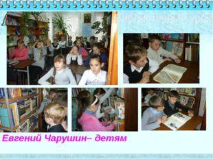 Библиотечный урок Евгений Чарушин– детям