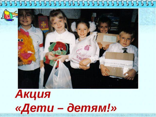 Акция «Дети – детям!»