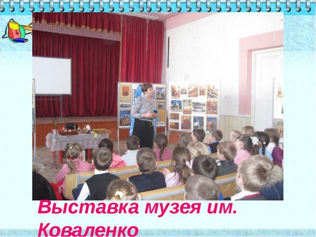 Выставка музея им. Коваленко