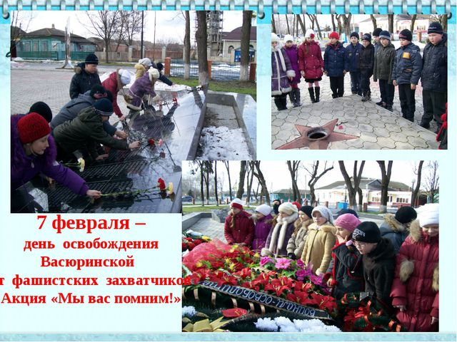 7 февраля – день освобождения Васюринской от фашистских захватчиков Акция «М...