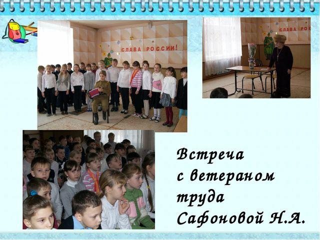 Встреча с ветераном труда Сафоновой Н.А.