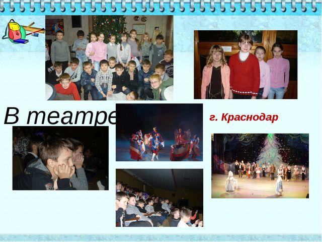 В театре г. Краснодар