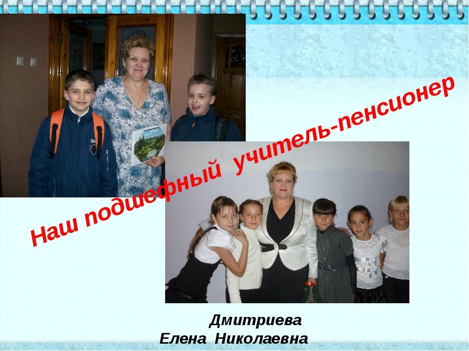 Наш подшефный учитель-пенсионер Дмитриева Елена Николаевна