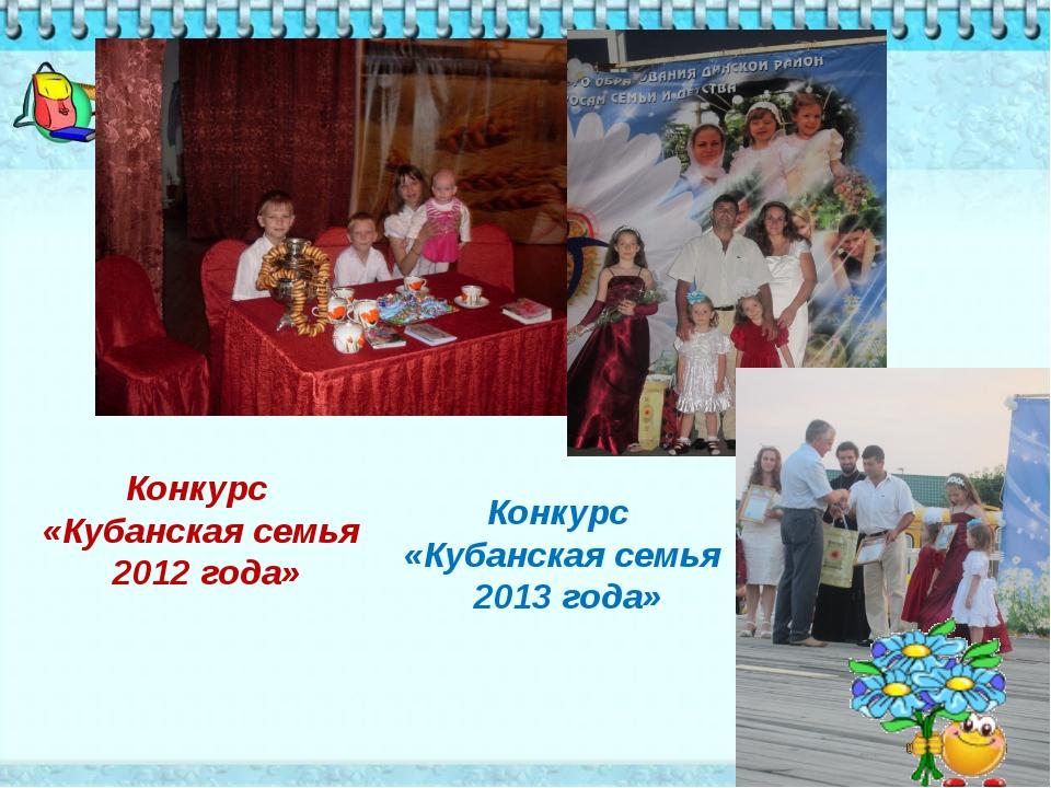 Конкурс «Кубанская семья 2012 года» Конкурс «Кубанская семья 2013 года»