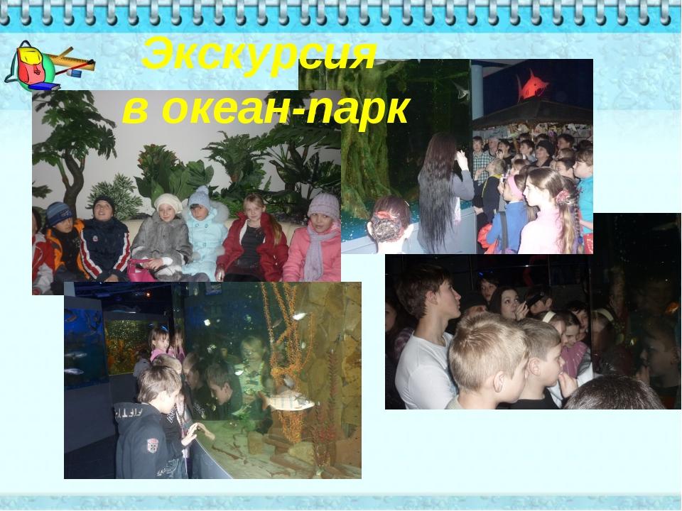 Экскурсия в океан-парк