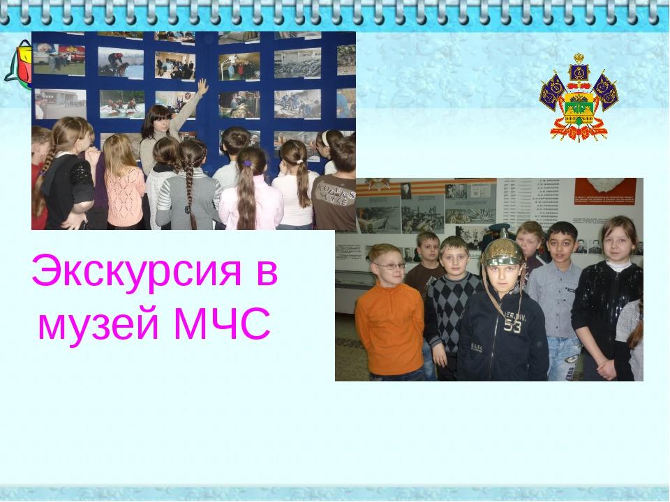 Экскурсия в музей МЧС