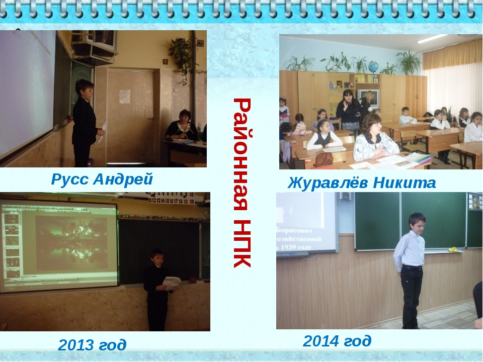 Районная НПК Русс Андрей Журавлёв Никита 2013 год 2014 год