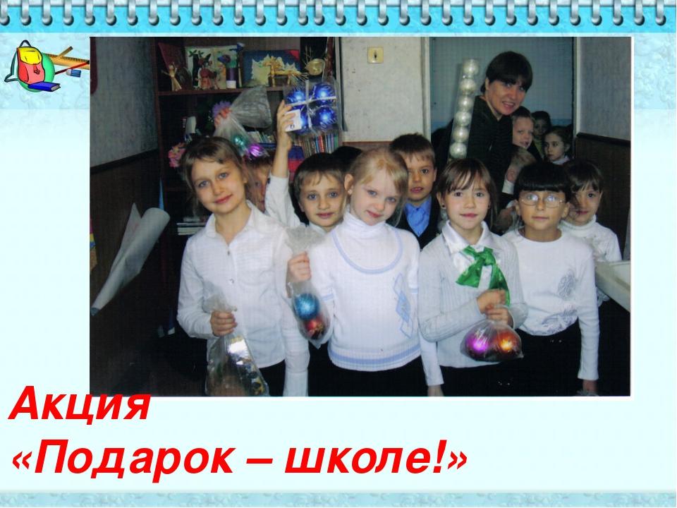 Акция «Подарок – школе!»
